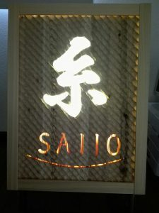 saijo-ito1